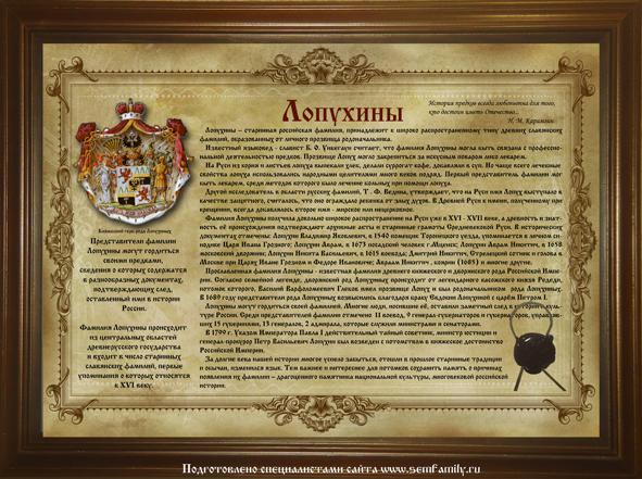 Фамильный диплом