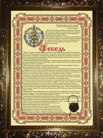 Фамильные дипломы в багетной раме с сургучной печатью