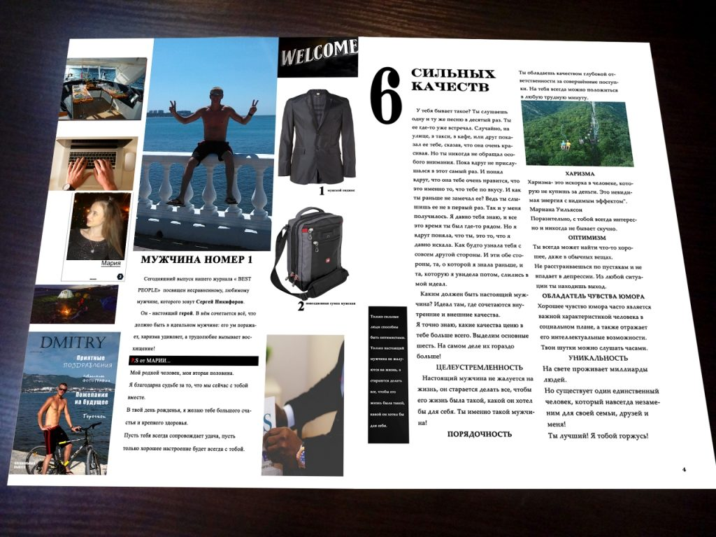 Глянцевый персональный журнал в подарок