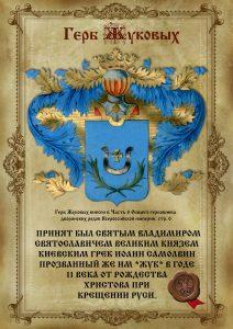 Герб Жуковых (оформлен специалистами Семейная Фамилия)