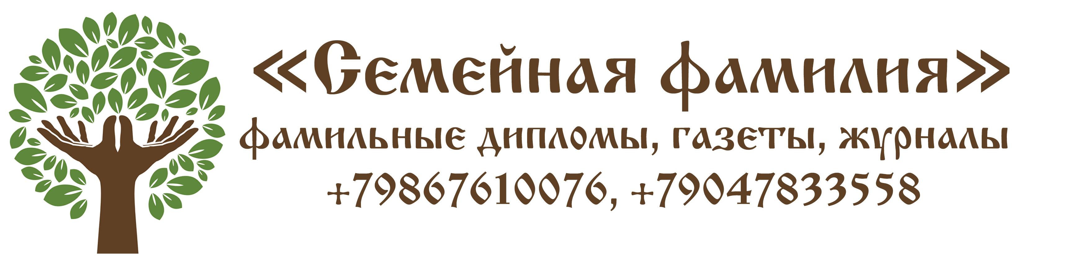 Семейная фамилия: сайт о происхождении фамилии, о гербах, о родословной