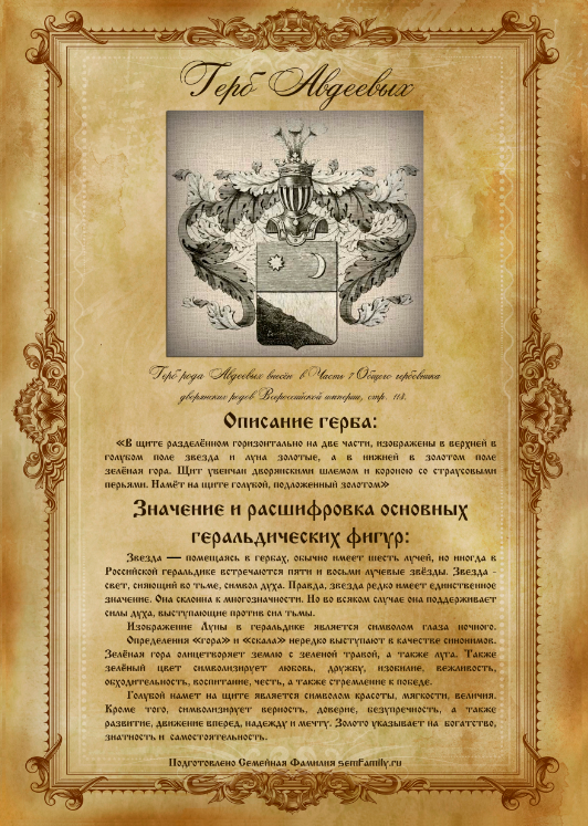 герб Авдеевых