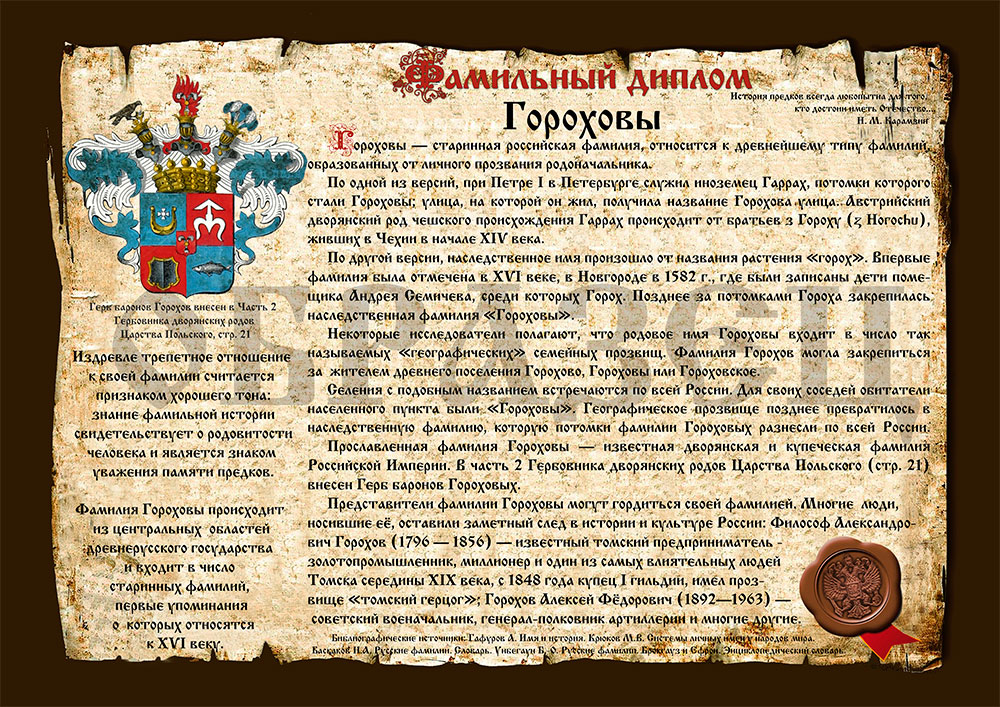 Фамильный диплом за 7 дней от 1825 руб с доставкой по России