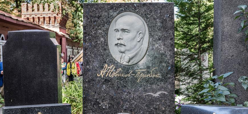 Могила писателя Алексея Новикова-Прибоя