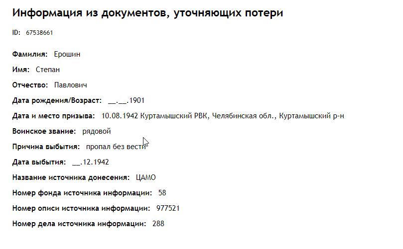 информация из военных документов