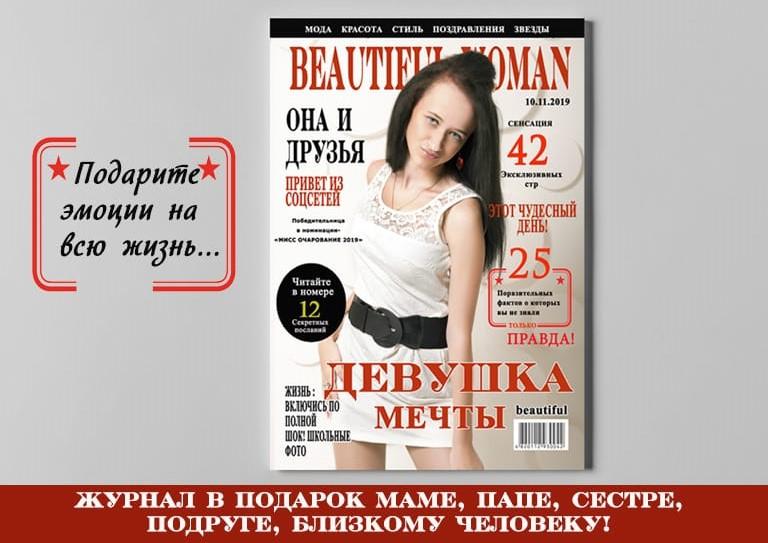 журнал в подарок