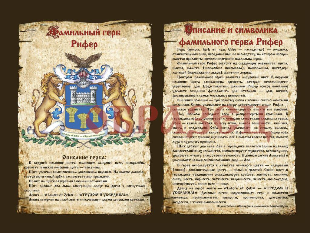 семейный герб, фамильный герб