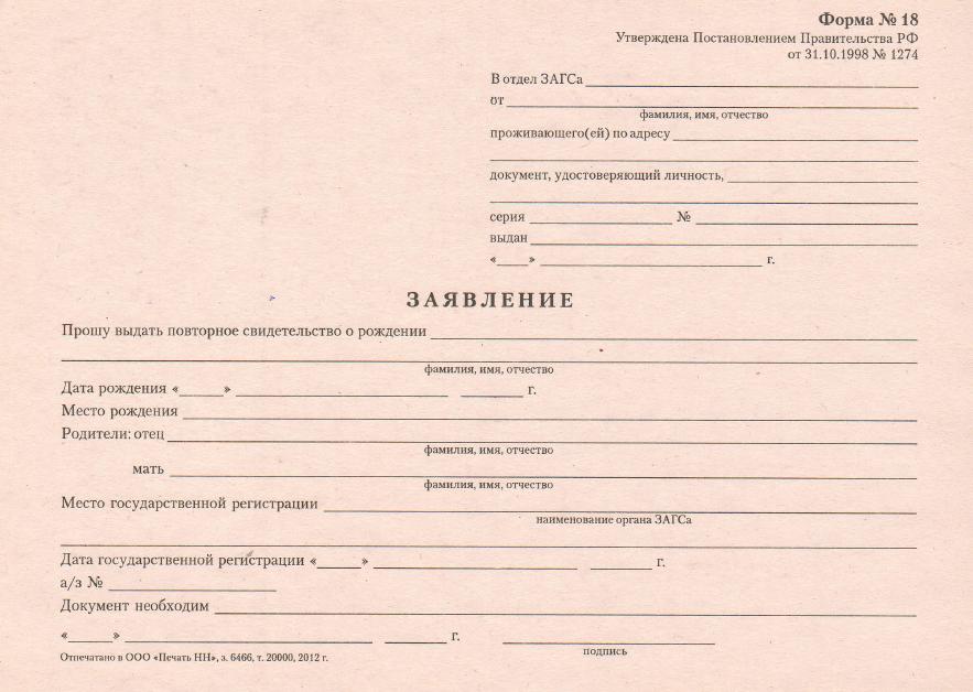форма заявления для ЗАГС для повторного свидетельства о рождении