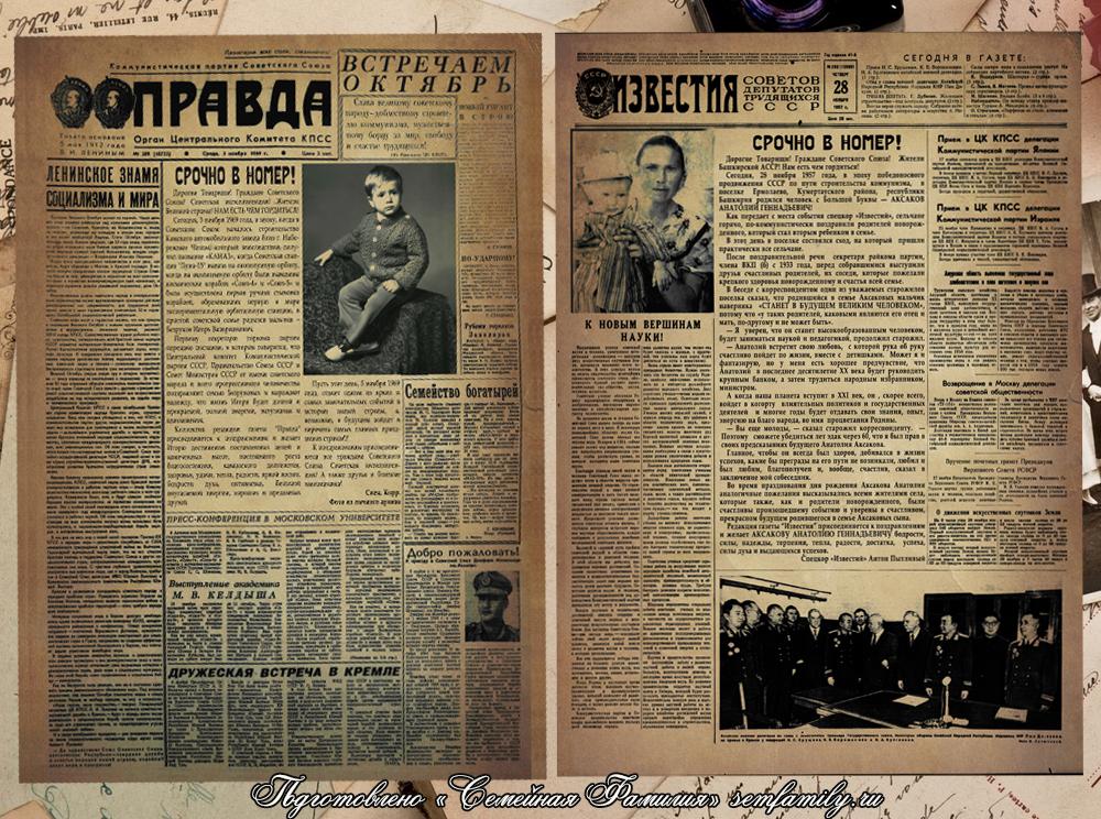 Газета в подарок на День рождения (Правда, Известия, Советский Спорт и другие)