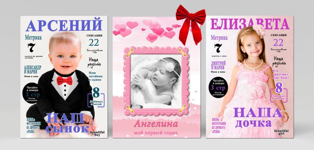 детские фотокниги, первая фотокнига, первая фотокнига малыша