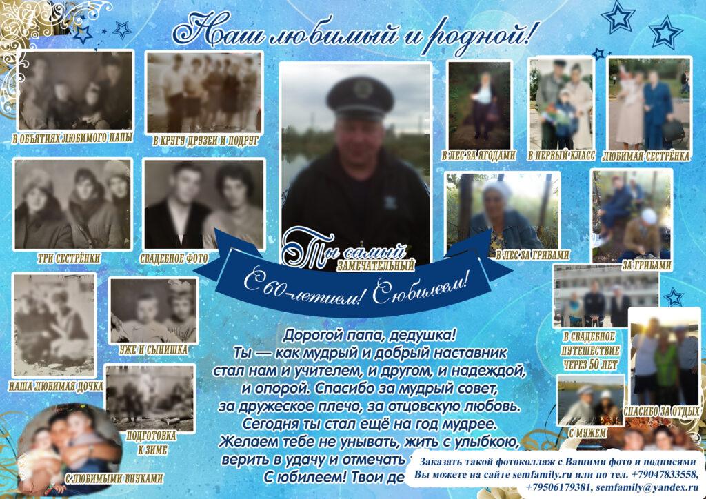 плакат для папы, дедушки на юбилей, день рождение