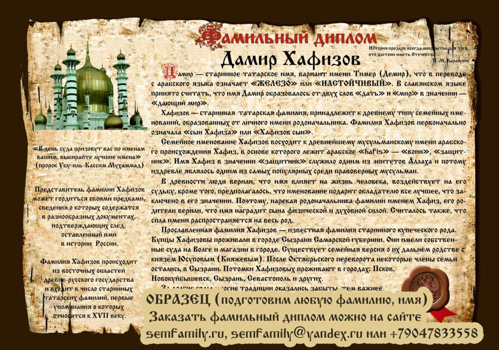 Фамильные дипломы (татарские фамилии, Казань и другие города)