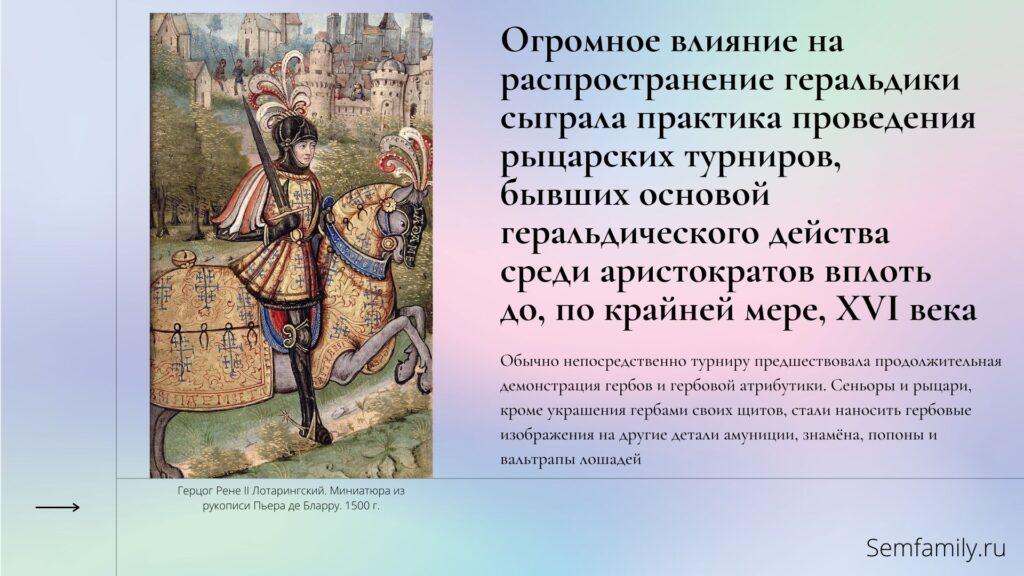 Рыцарские турниры и распространение гербов