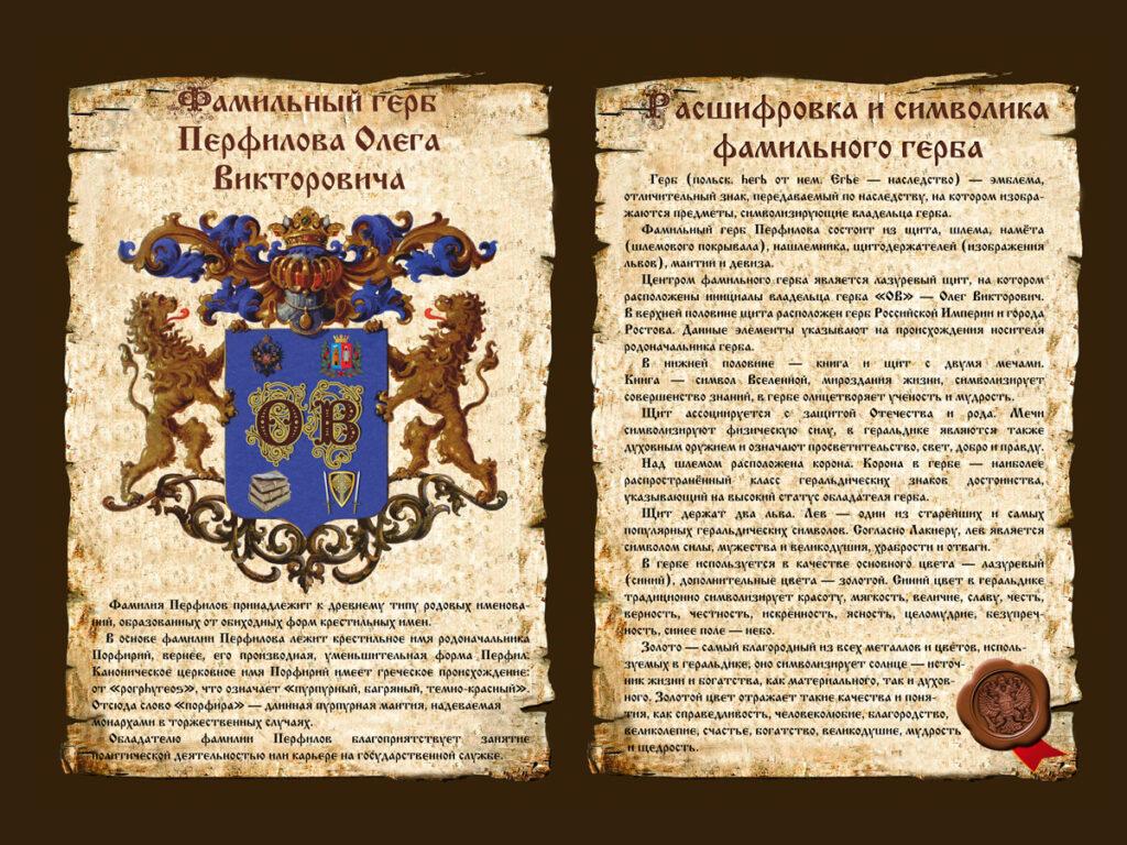 Фамильный герб Перфилова