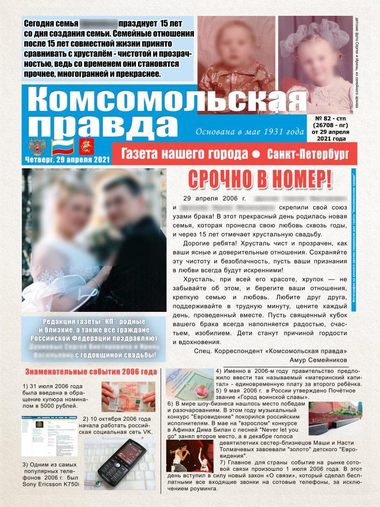 Постер на свадьбу: на годовщину свадьбы молодожёнам, любимому мужу или жене, в стиле Love is